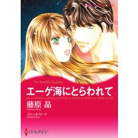 【ハーレクインコミック】実業家ヒーローセット vol.3