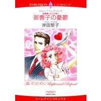 【ハーレクインコミック】兄弟ヒーローセット vol.1