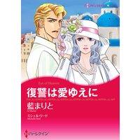【ハーレクインコミック】女優ヒロインセット vol.1