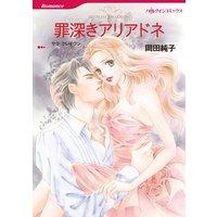 【ハーレクインコミック】女優ヒロインセット vol.2