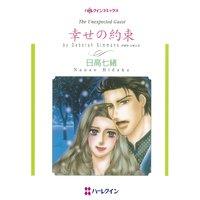 【ハーレクインコミック】未亡人ヒロインセット vol.1