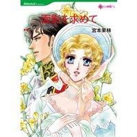 【ハーレクインコミック】未亡人ヒロインセット vol.2