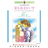 【ハーレクインコミック】未亡人ヒロインセット vol.3