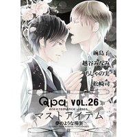 Qpa Vol.26 マストアイテム〜夢のような現実