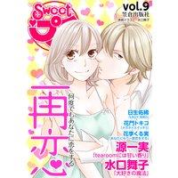 Sweetプチvol.09〜再恋 何度でもあなたに恋をする〜【電子限定版】