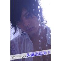 リアルfaces久保田悠来 No.01