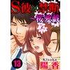 S彼×禁断〜桜愛戯(13)