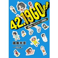 42.19 go!!—運痴女のフルマラソン挑戦記