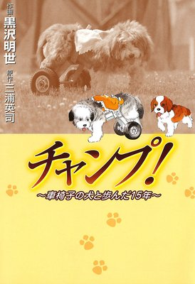 チャンプ! 〜車椅子の犬と歩んだ15年〜