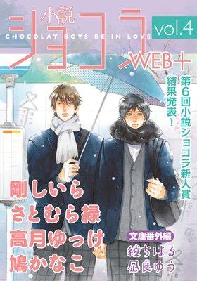 小説ショコラweb+ vol.4【イラストあり】