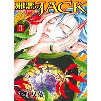 邪悪のJACK【完全版】 3