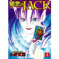 邪悪のJACK【完全版】 4