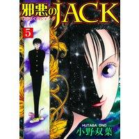 邪悪のJACK【完全版】 5