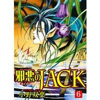 邪悪のJACK【完全版】 6