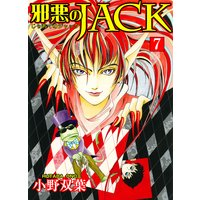 邪悪のJACK【完全版】 7