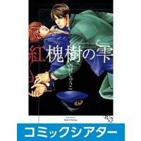 【コミックシアター】紅槐樹の雫