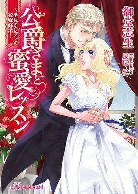 公爵さまと蜜愛レッスン〜夢見るレディの花嫁修業〜【SS付】【イラスト付】