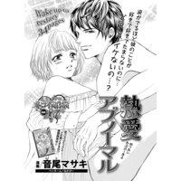 【バラ売り】熱愛アブノーマル