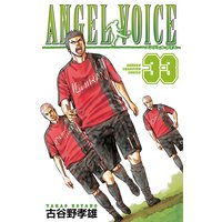 ANGEL VOICE 33