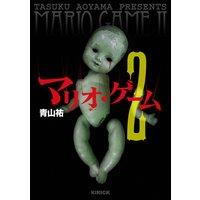 マリオ・ゲーム2