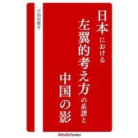 日本における左翼的考え方の系譜と中国の影