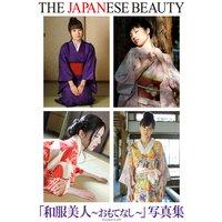 THE JAPANESE BEAUTY 「和服美人 〜おもてなし〜」 写真集