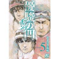 優駿の門チャンプ 5
