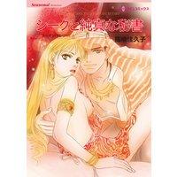 【ハーレクインコミック】砂漠のプリンスヒーローセット vol.3
