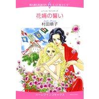 【ハーレクインコミック】出張先で生まれる愛セット vol.1