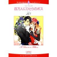 【ハーレクインコミック】出張先で生まれる愛セット vol.2