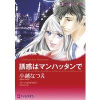 【ハーレクインコミック】出張先で生まれる愛セット vol.3