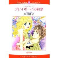 【ハーレクインコミック】永遠の愛へかわるときセット vol.2