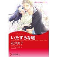 【ハーレクインコミック】冬に咲くロマンスの花セット vol.3