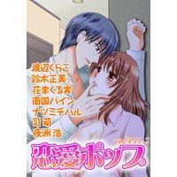 恋愛ポップ vol.P11−2
