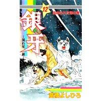 銀牙—流れ星 銀— 第12巻