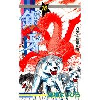 銀牙—流れ星 銀— 第16巻