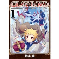 CLAY・LORD−土の王−
