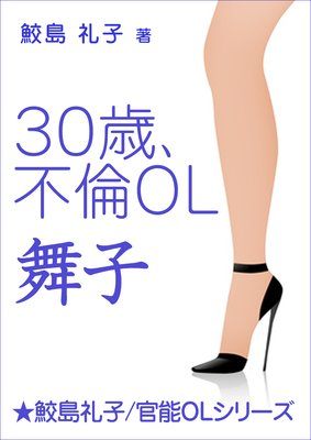 30歳、不倫OL・舞子