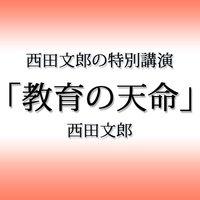 オーディオブック 西田文郎の特別講演「教育の天命」