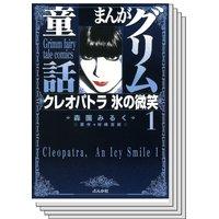 【全巻セット】まんがグリム童話 クレオパトラ氷の微笑