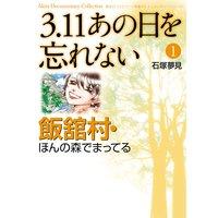 3.11 あの日を忘れない 1 〜飯舘村・ほんの森でまってる〜
