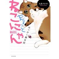 はっぴぃ猫日記 まるっとねこにゃん