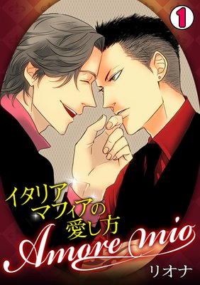 Amore mio〜イタリアマフィアの愛し方〜