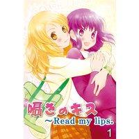 囁きのキス〜Read my lips.