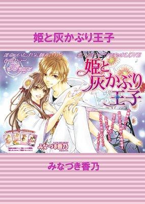 【バラ売り】姫と灰かぶり王子