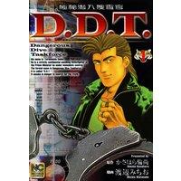 極秘潜入捜査官 D.D.T.