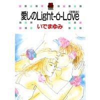 愛しのLight−o'−Love(浮気女)