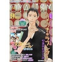 月刊オヤジズム2012年9月号