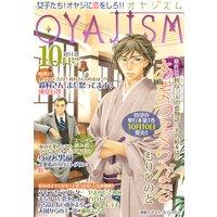 月刊オヤジズム2012年10月号
