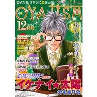 月刊オヤジズム2012年12月号